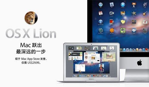 苹果发售Mac OS X Lion 首次可在线升级
