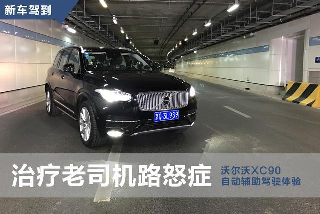 沃尔沃XC90自动辅助驾驶评测 治疗老司机的路怒症