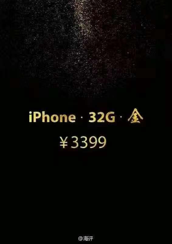 2年后苹果iPhone 6再次开卖 32GB售价3399元