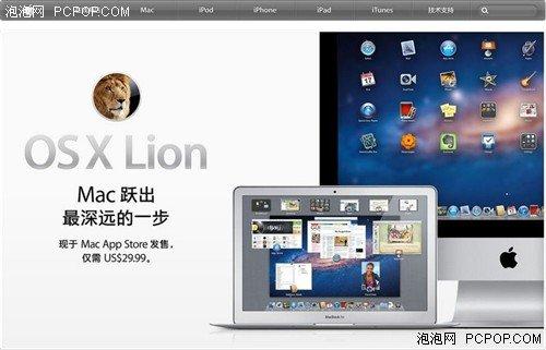 苹果MacBook Air升级Lion系统遇阻碍