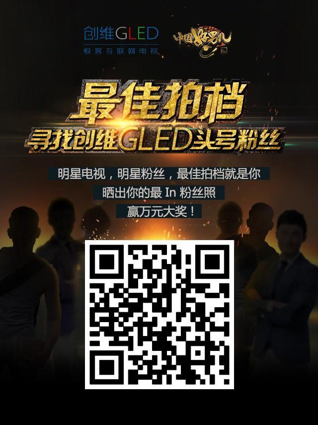 创维GLED与你共同期待《中国好男儿》突围赛