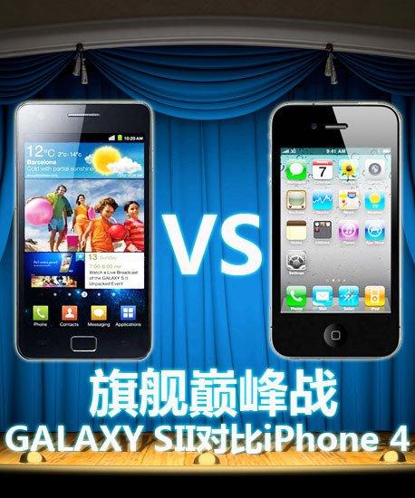 旗舰巅峰之战 GALAXY SII对比iPhone4