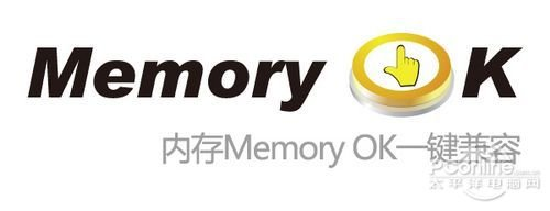 Memory OK一键兼容  新版昂达A75卖499