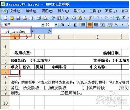 图3 图4   6,当用excel打开该文档模板后,选择需要输出零部件属性图片