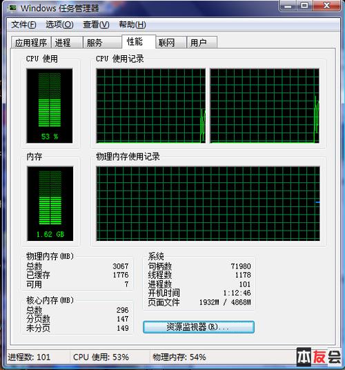 修改原内核法在32位系统下启用4G内存