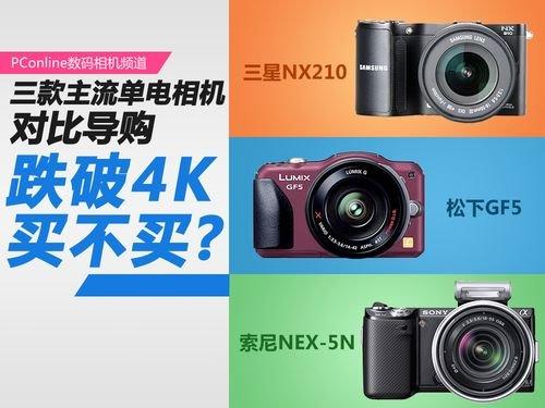 跌破4000买不买 三款主流单电相机对比