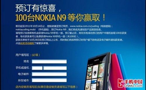 近期将上市新品手机盘点 诺基亚N9领衔