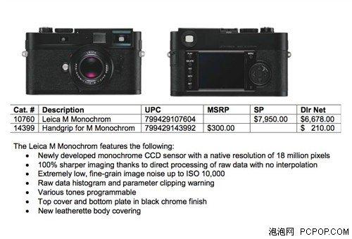 徕卡发布黑白新机M9-M与便携新品X2