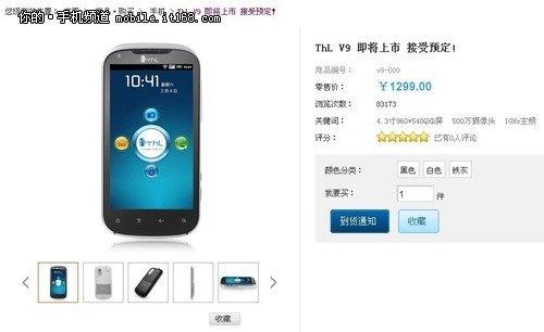 预定火爆 ThL V9手机临近上市售1299元