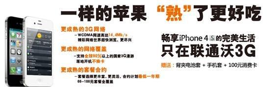 """iPhone4S遇""""豪门之争"""""""