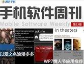 手机软件周刊第13期