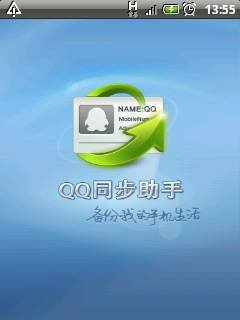 五大平台备份 QQ同步助手Android评测