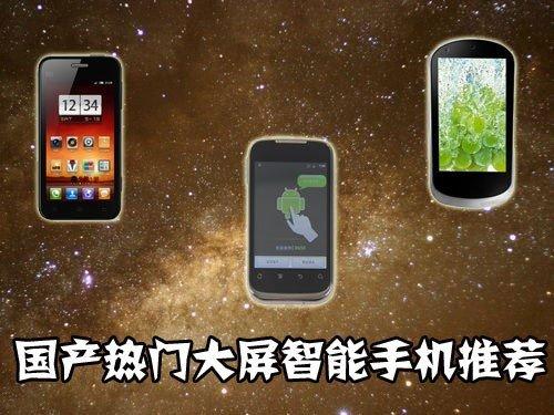 国货的崛起 国产热门大屏智能手机推荐