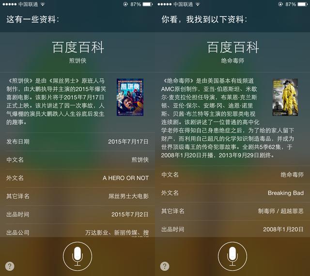 Siri加入百度百科搜索内容 苹果加速本土服务