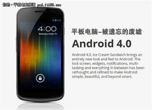 摩托罗拉XOOM平板率先升级Android 4.0