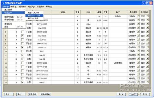 然后调用文件输出功能完成cad与excel表格之间的数据交互(如图3).图片