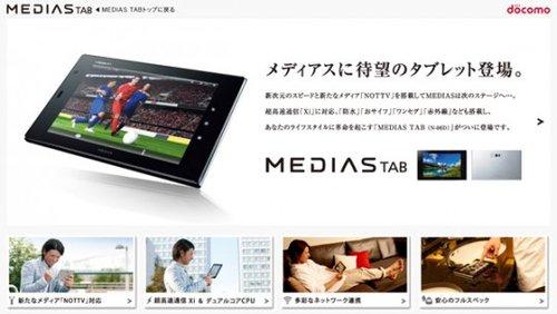 NEC超薄三防平板日本上市 支持NFC技术