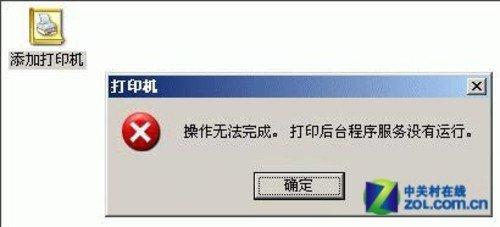 打印机后台程序服务没有运行该怎么办