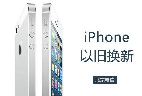 电信手机以旧换新详情 :将可换iPhone 5s/5c