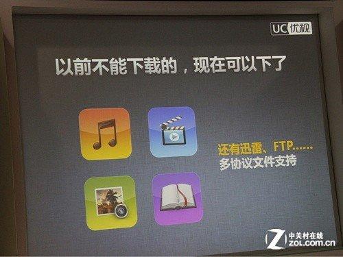 解放iPhone下载难 UC浏览器云下载发布