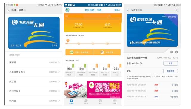 改变生活 三星/小米/NFC-SIM刷公交体验