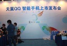 天翼QQ手机发布会现场