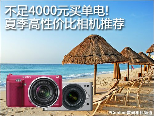 4000元买单电 夏季高性价比相机推荐