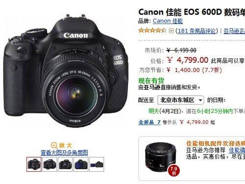 网购也要货比三家 单反相机谁家最便宜