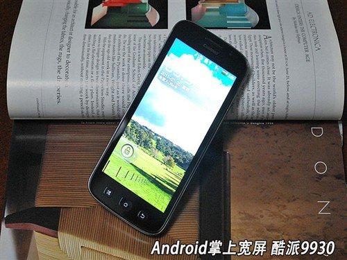 叫板HTC渴望HD 酷派9930屏幕效果评测