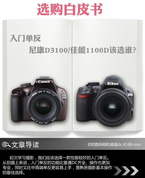 摄影入门 尼康D3100佳能1100D如何选择