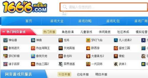 网游发展迅速 网页游戏开服表受欢迎