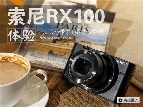 2020万像素高端DC 索尼RX100真机体验