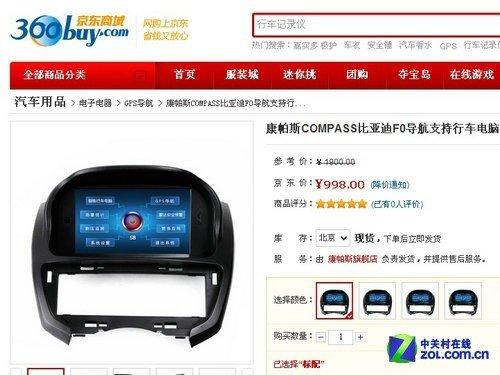 三足鼎立 多品牌角逐OBD行车电脑产业