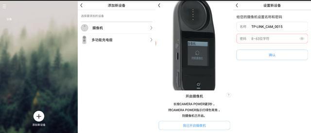TP-LINK运动相机评测:遥控手柄应变得更优秀
