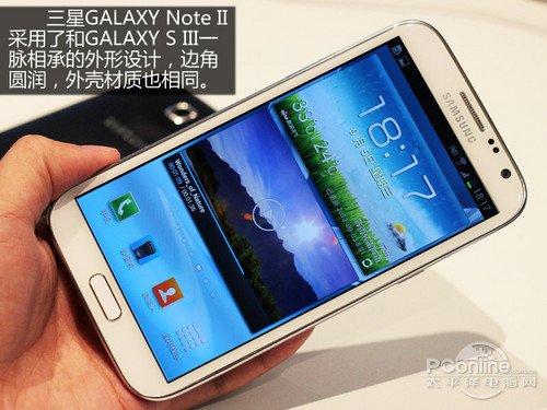 巨屏旗舰 Galaxy Note II不足4000元