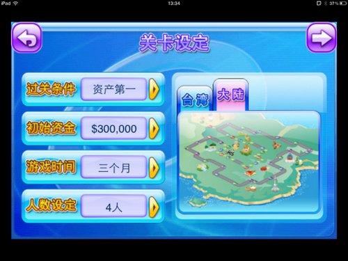 大富翁4游戏在线玩