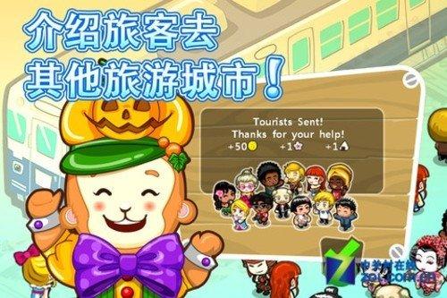梦幻旅游地经营游戏 iPhone版和风物语