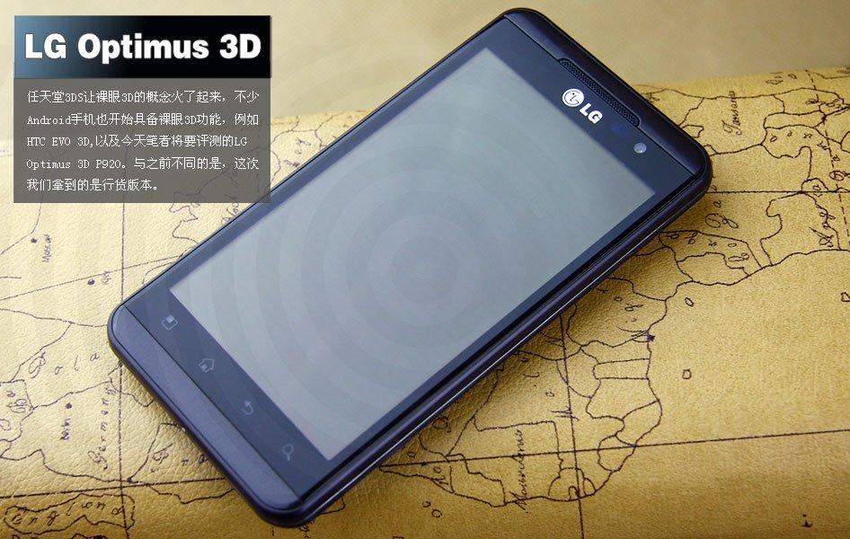LG Optimus 3D评测