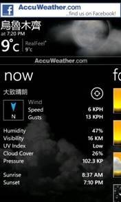 你那里下雪了吗?----WP7天气软件合辑
