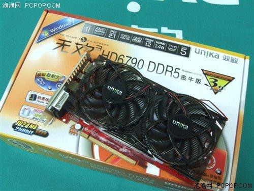 无极3 HD6790 DDR5金牛版赢战最热游戏