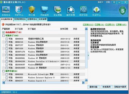 网站服务器安全:确保企业邮件系统安全的七条措施