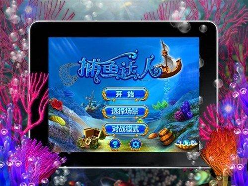 三十六计玩转捕鱼达人 十款iOS应用推荐
