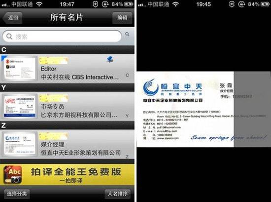 游刃有余 十款iOS系统商务应用必备推荐