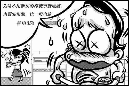 骑自行车v漫画漫画看大S节约用电漫画图片貂蝉铅笔图片