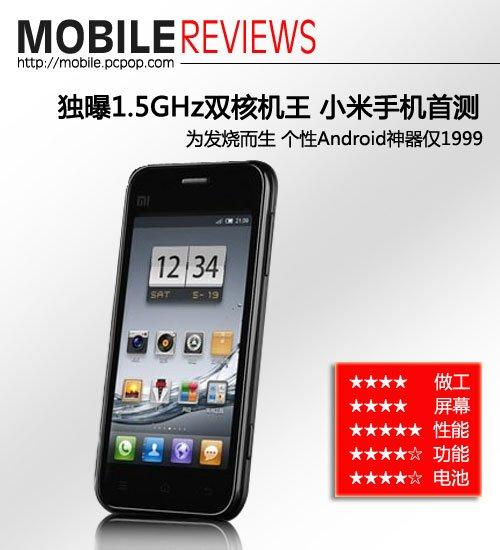 1999元的1.5GHz双核 小米手机全面评测
