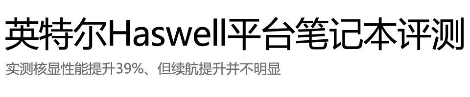 英特尔Haswell笔记本评测:核显性能大幅提升