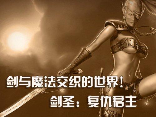 剑与魔法交织的世界 安卓游戏剑圣复仇君主