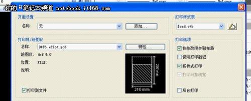 资讯:浩辰cad教程机械之dwf图纸交流