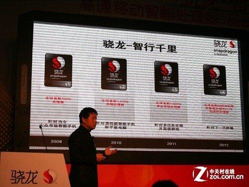 低功耗/高效 高通骁龙snapdragon品牌发布图片
