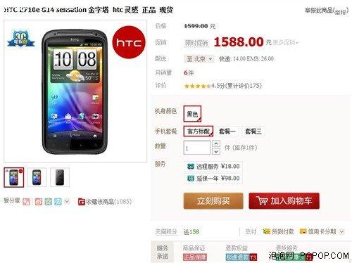 灵感经典智能手机 HTC G14价售1588元